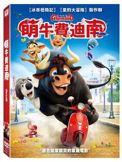 萌牛費迪南DVD