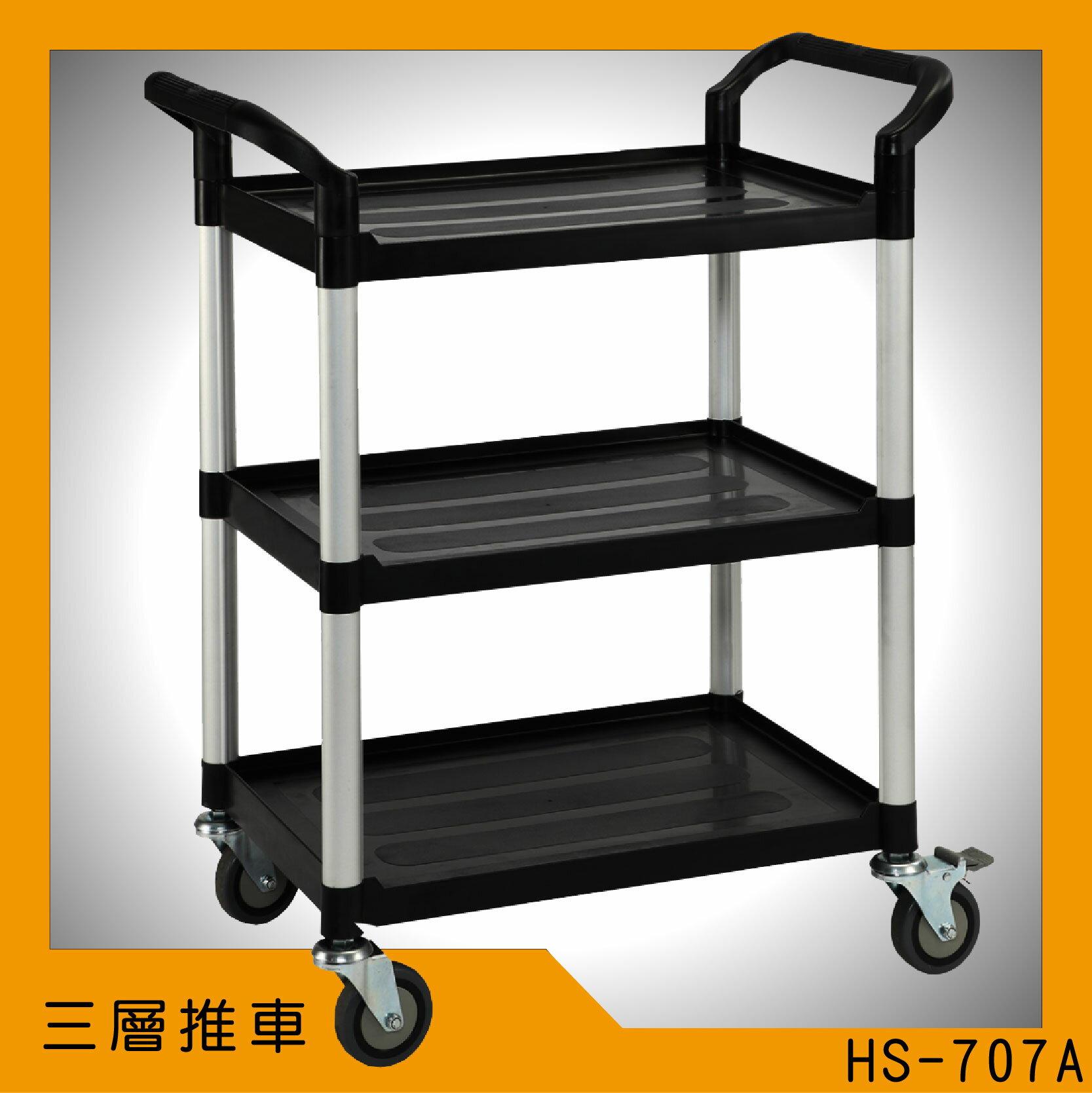 【當天出貨】華塑 HS-707A 新型三層推車 餐廳飯店 推車 工具車 運送 收納 餐車三層推車
