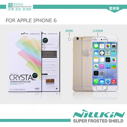 APPLE iPhone 6 / 6S 4.7吋 耐爾金 NILLKIN 超清防指紋保護貼 (含鏡頭貼套裝版) 螢幕保護貼