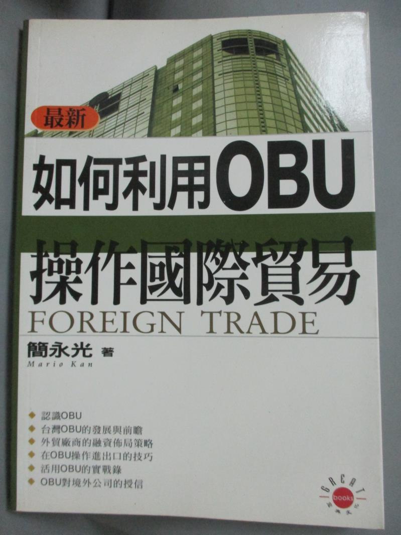【書寶 書T1/財經企管_HQT】如何利用OBU操作國際貿易_簡永光