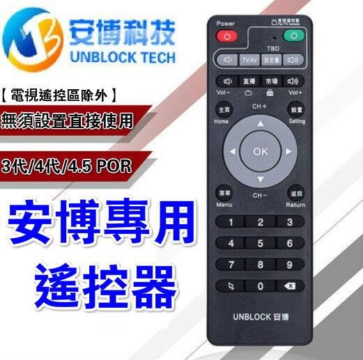 現貨秒發!!安博專用遙控器 安博盒子3代 安博科技 安博3 安博4 台灣版 PRO 均可使用 安博遙控器【H00511】