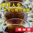【爆甘茶】一盒12包 退火 降火氣 使口氣芬芳 促進唾液分泌 潤喉 《漢方養生茶》 0