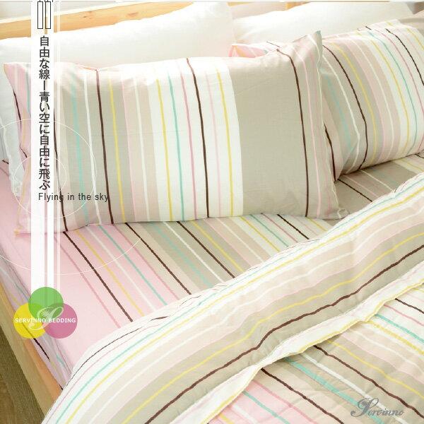 絲薇諾精品寢飾館:床包兩用被套組雙人【自由之線】含兩件枕套四件組,精梳棉台灣製絲薇諾