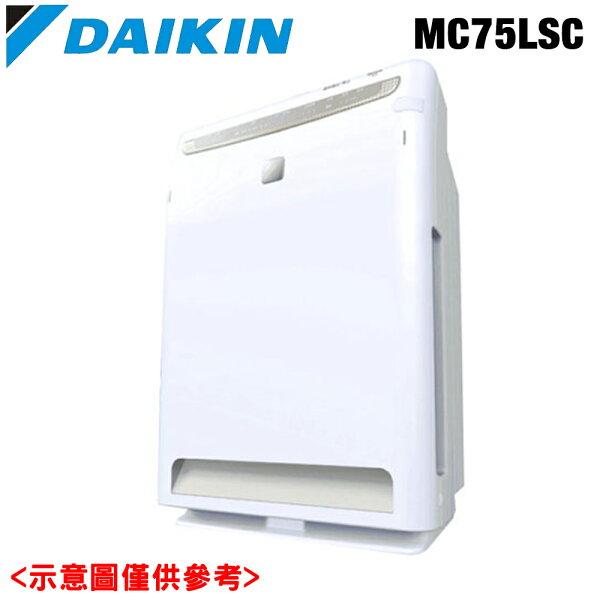 【DAIKIN大金】14坪強力空氣清淨機MC75LSC【三井3C】