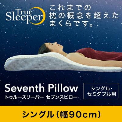 True Sleeper Seventh Pillow 舒眠記憶枕 枕頭 TR7P3SHY。20個工作天後配送。-日本直送 日本樂天-日本必買 日本樂天代購(15984*3) /  件件含運 0