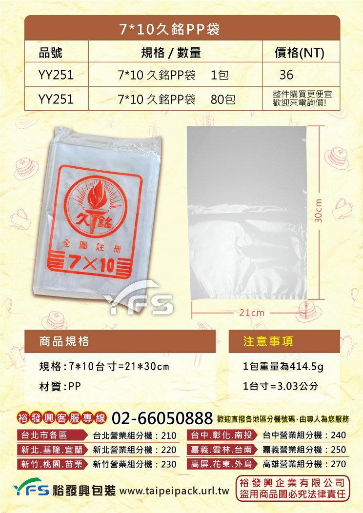 7*10久銘PP袋 (包裝袋/塑膠袋/分裝袋/打包袋)【裕發興包裝】YY251