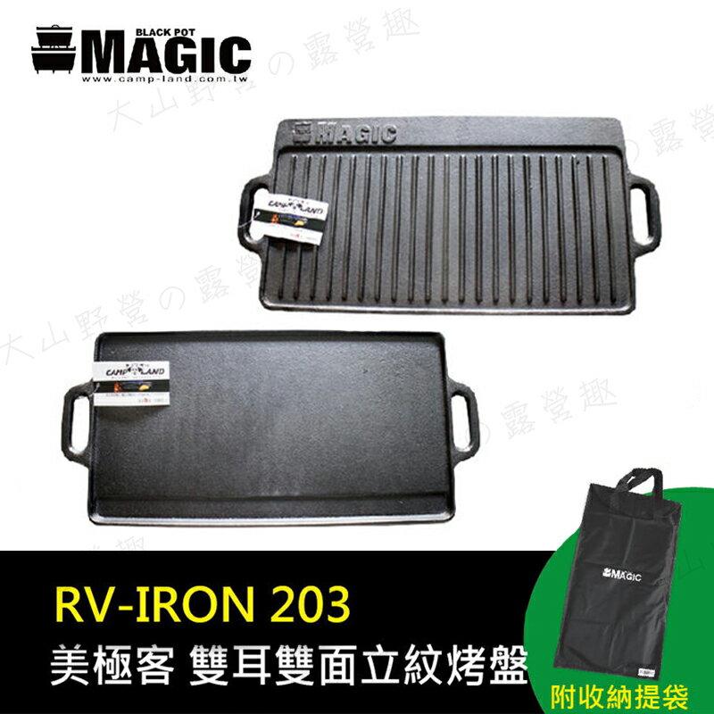 【露營趣】附收納袋 MAGIC RV-IRON 203 雙耳雙面立紋烤盤(大) 煎盤 鐵板燒 鑄鐵烤盤 雙口爐 瓦斯爐 可用