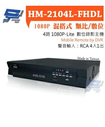 高雄/台南/屏東監視器 HM-2104L-FHDL AHD 4路-DVR 1080P 監控主機 主機 DVR主機 高清類比 聲音輸出4入1出