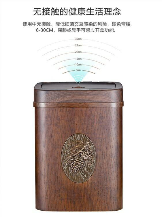 智慧垃圾桶 創意智慧感應垃圾桶家用客廳臥室廚房衛生間自動帶蓋電動大號木質 摩可美家