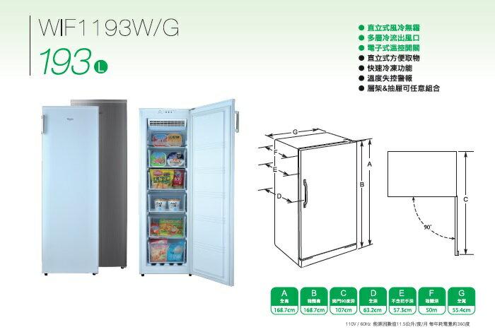 昇汶家電批發:惠而浦Whirlpool冰櫃系列 WIF1193G