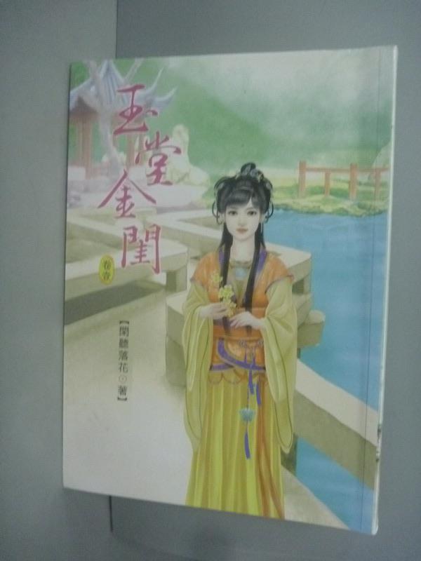 ~書寶 書T9/言情小說_JLH~玉堂金閨1_閑聽落花