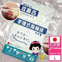 輕鬆旅行收納術推薦【壽滿趣-收麻吉】手捲式真空壓縮袋(Lx1入)