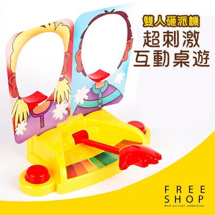 Free Shop 派對專用超刺激瘋狂桌遊桌面遊戲整人遊戲玩具Pie Face奶油砸派玩具砸派機【QPPBN8171】