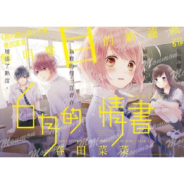 夢夢少女漫畫2018.9