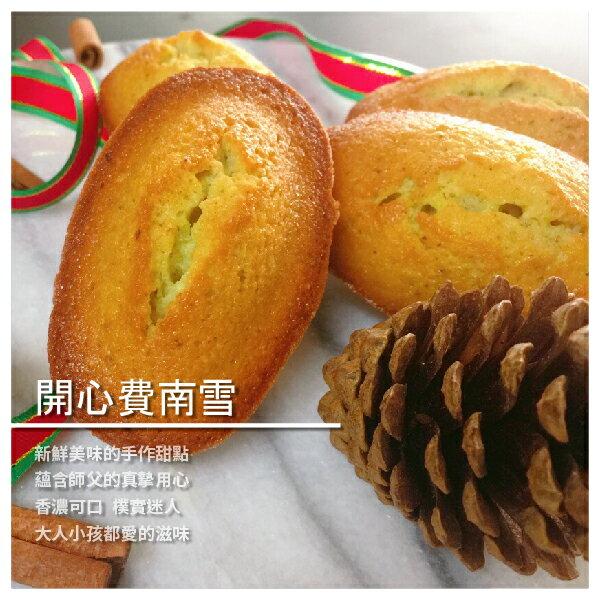 【Woo Bakery 壞麵包】開心費南雪 8入