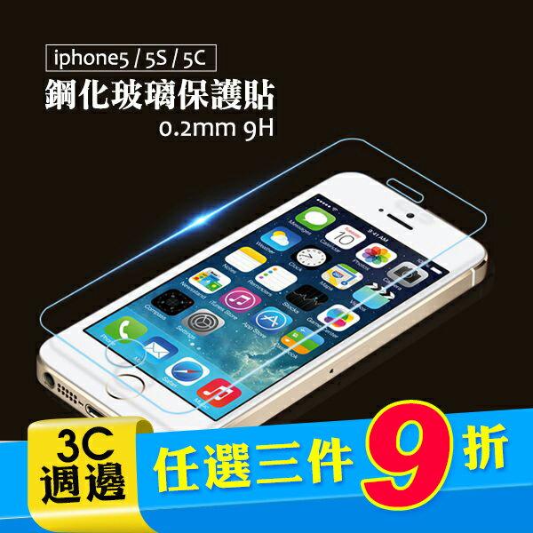 超薄 0.2mm 9H 強化 鋼化 玻璃 保護貼 保護膜 iphone5 5S 5C(80-0805)