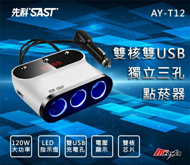 【禾笙科技】先科SAST AY-T12 雙核雙USB 獨立三孔點菸器 120W LED 智能芯片 斷電保護 T12