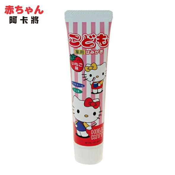 KAI 貝印KITTY幼兒草莓牙膏