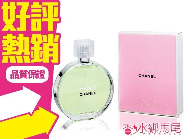 香奈兒 CHANEL 綠色氣息香氛 女性淡香水 香水空瓶分裝 5ML?香水綁馬尾?