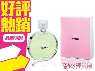◐香水綁馬尾◐ 香奈兒 CHANEL 綠色氣息香氛 女性淡香水 香水空瓶分裝 5ML