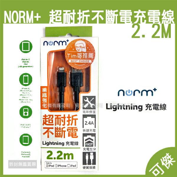 norm+蘋果原廠認證超耐折不斷電LightningCable充電線2.2m傳輸線保固兩年