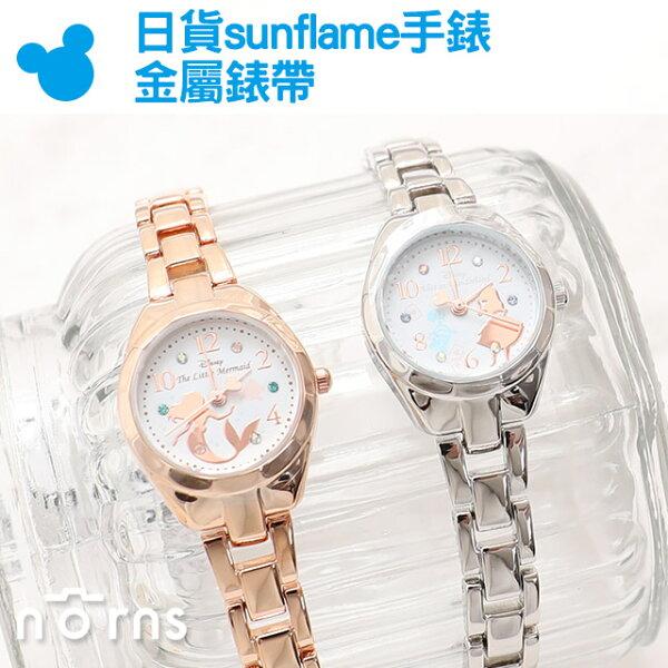 NORNS【日貨sunflame手錶 金屬錶帶】迪士尼愛麗絲 小美人魚愛麗兒 日本進口
