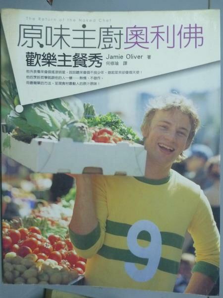~書寶 書T9/餐飲_QKY~原味主廚奧利佛~歡樂主餐秀_傑米.奧利佛