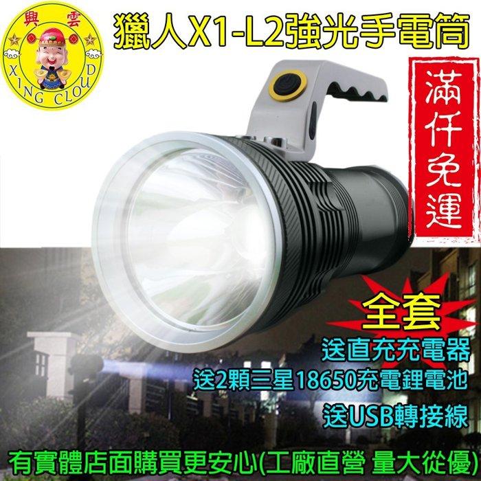 興雲網購【27065-137 獵人X1 L2強光手電筒】 工作燈 手電筒 手提燈 釣魚燈 照明設備