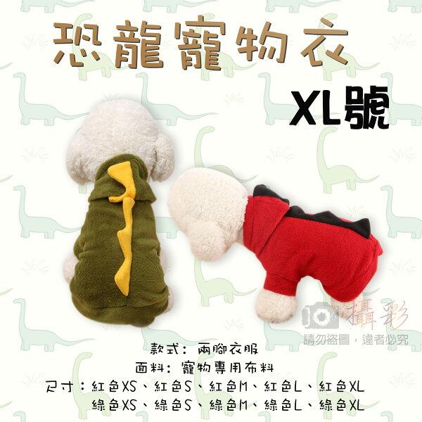 攝彩:攝彩@恐龍寵物衣XL號兩腳衣服連帽T狗狗恐龍裝秋冬裝保暖造型搞怪變裝萬聖節必備俏皮立體多個尺寸侏儸紀