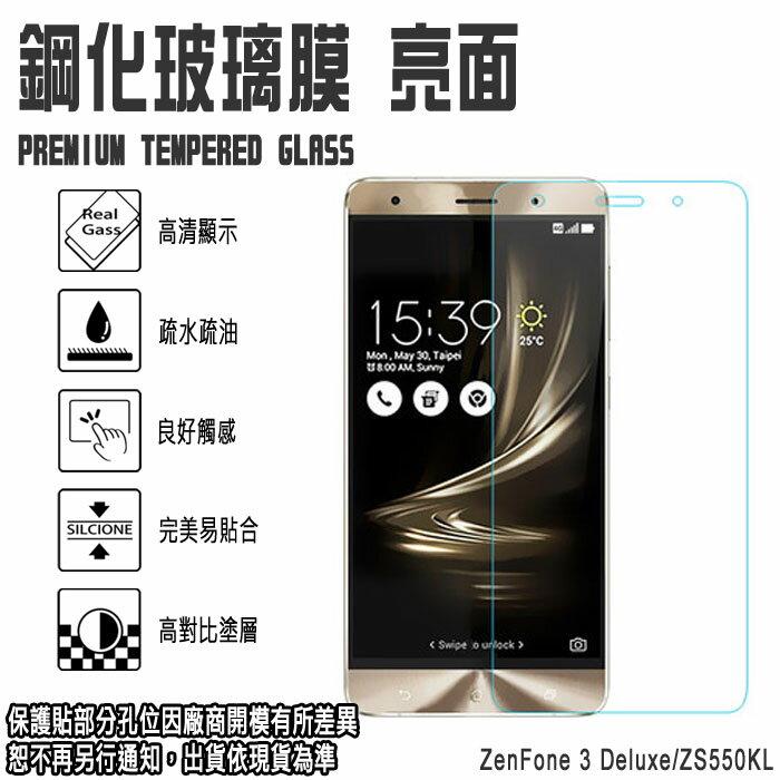 日本旭硝子玻璃 0.3mm 5.5吋 ZenFone 3 Deluxe/ZS550KL ASUS 華碩 鋼化玻璃保護貼/手機/螢幕/高清晰度/耐刮/抗磨/觸控順暢度高/疏水疏油