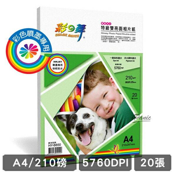 彩之舞 210g A4 20入 特級雙亮面相片紙 雙亮面 防水 HY-B850 相片紙 210磅 雙面 噴墨印表機專用