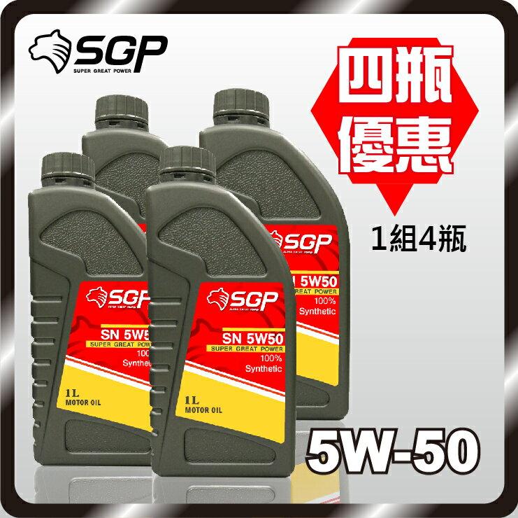 【免運】SGP 5W50全合成機油-4瓶特別優惠(保養週期可達10000公里) 0