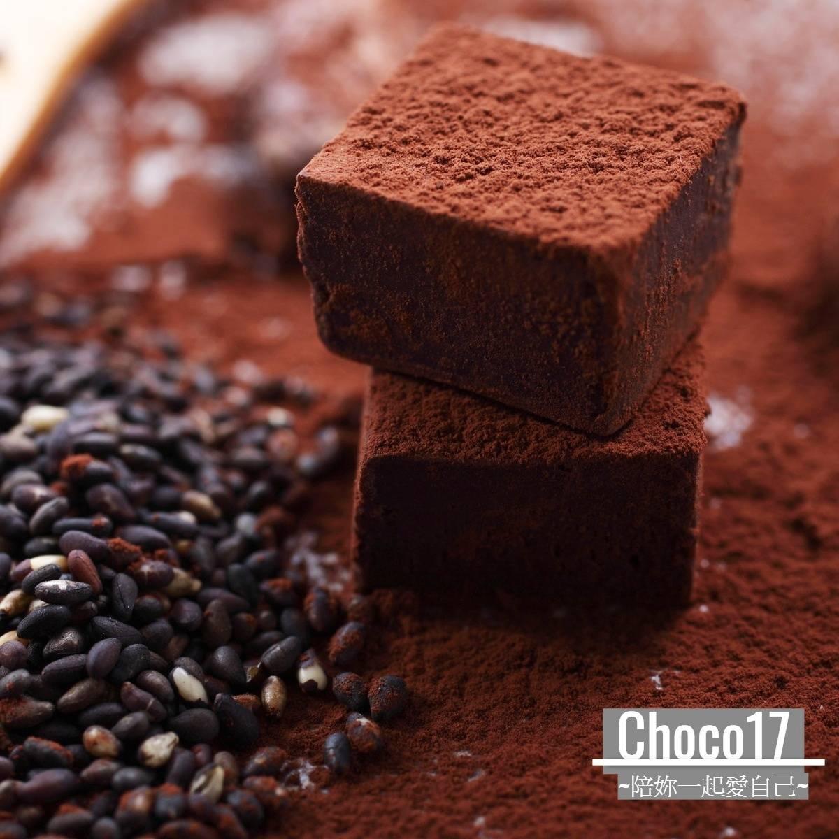 無糖芝麻生巧克力❤減重 | 生酮飲食必備❤第二件79折【Choco17 香謝17巧克力】巧克力專賣 | 領卷滿1000現折100 2