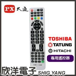 ※ 欣洋電子 ※ PX大通 TATUNG大同/TOSHIBA東芝/HITACHI日立 液晶電視遙控器(MR1100) TATUNG/TOSHIBA/HITACHI電視可用
