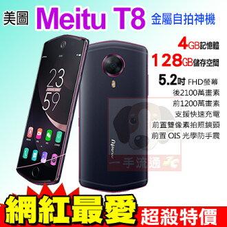 美图 MEITU T8 幻影黑 5.2吋 4G/128G 自拍美颜 十核心 智慧型手机 0利率 免运费