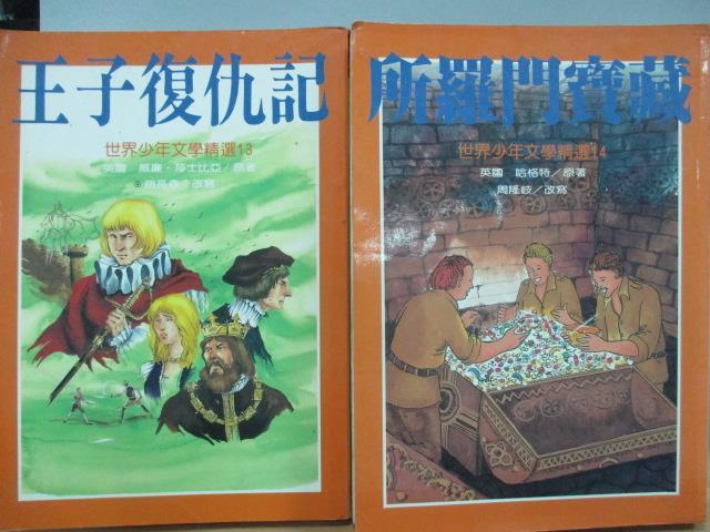 【書寶二手書T1/兒童文學_JAM】王子復仇記_所羅門寶藏_共2本合售