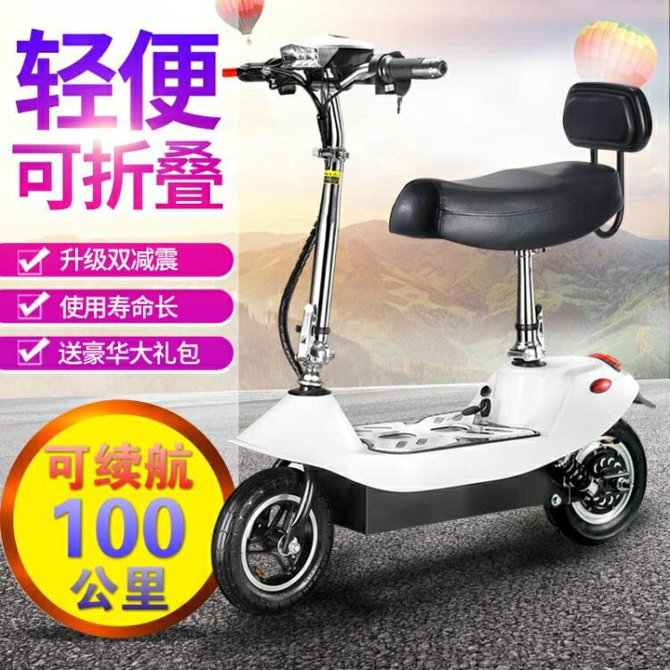 夯貨折扣!迷你電動車鋰電池電動滑板車折疊男女小型電瓶車兩輪代步車踏板車 快速出貨