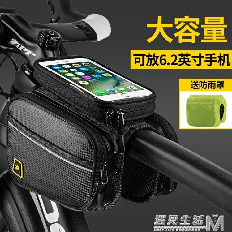 酷改自行車包前梁包山地車馬鞍包手機上管包防水騎行裝備配件大全