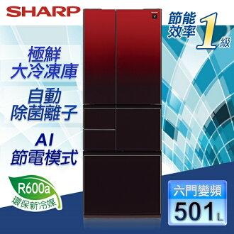 【SHARP夏普】501公升極鮮大冷凍庫六門對開式冰箱。星鑽紅/SJ-GT50BT-R
