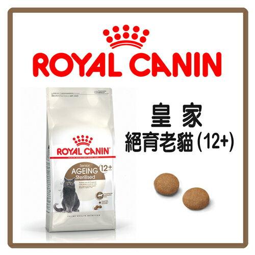 【力奇】皇家 絕育老貓(12歲以上) S30+12-2kg-520元>可超取(A012R02)
