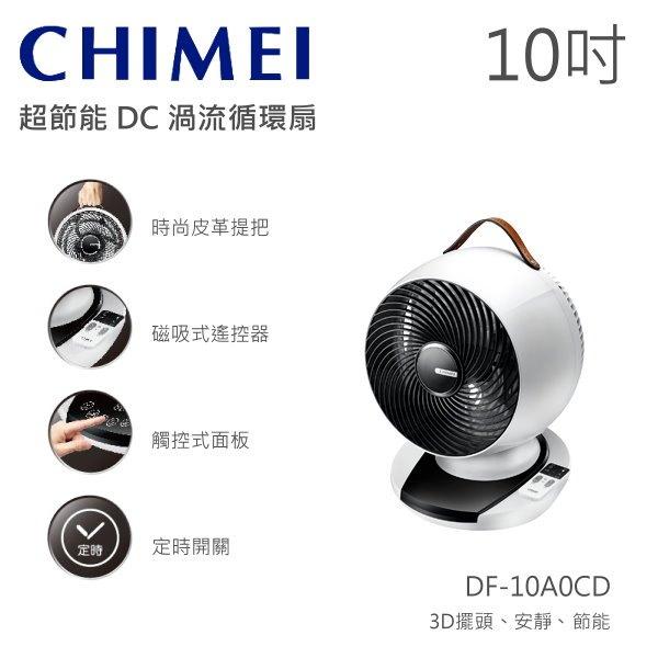 CHIMEI 奇美 DF-10A0CD 10吋 3D立體擺頭循環扇 公司貨 免運費 分期0% 小電扇 電風扇