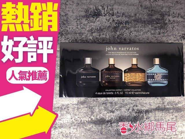 ◐香水綁馬尾◐John Varvatos 工匠 系列 小香 禮盒 (小香15ml*四入組) 沾式小香
