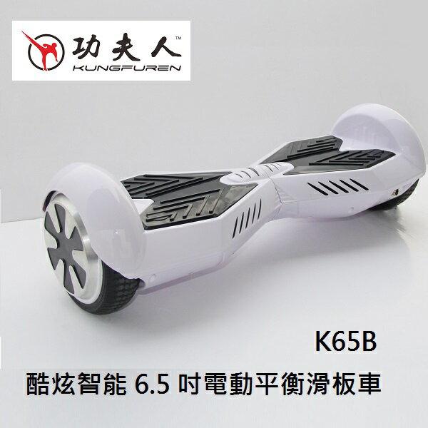 6.5 吋酷炫智能電動平衡滑板車 白色車身 黑色踏板 (功夫人 K65B)