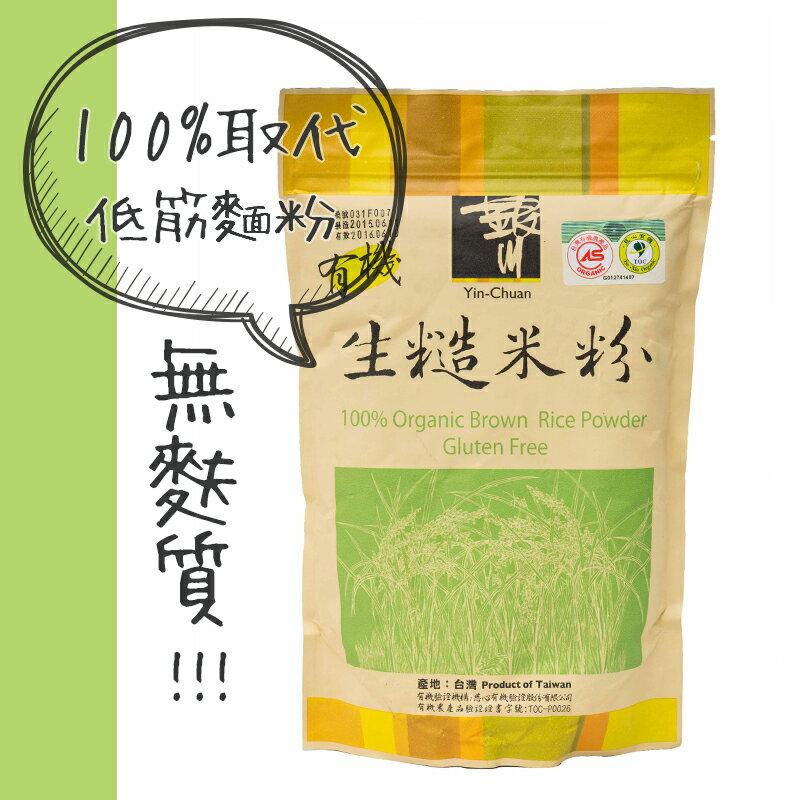 【無麥麩】銀川有機生糙米粉 600G