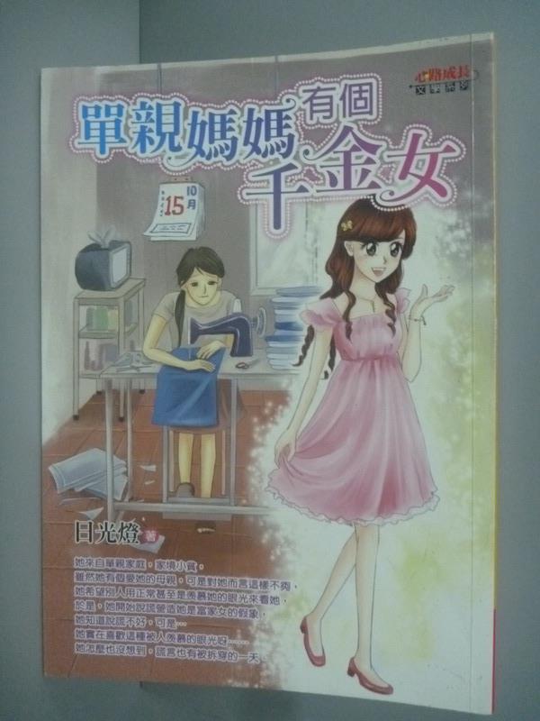 【書寶二手書T1/兒童文學_ILD】單親媽媽有個千金女_日光燈
