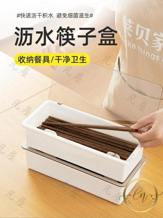 筷子籠 帶蓋置物架家用筷子簍筷筒廚房瀝水放筷勺子餐具筷子收納盒-凡屋