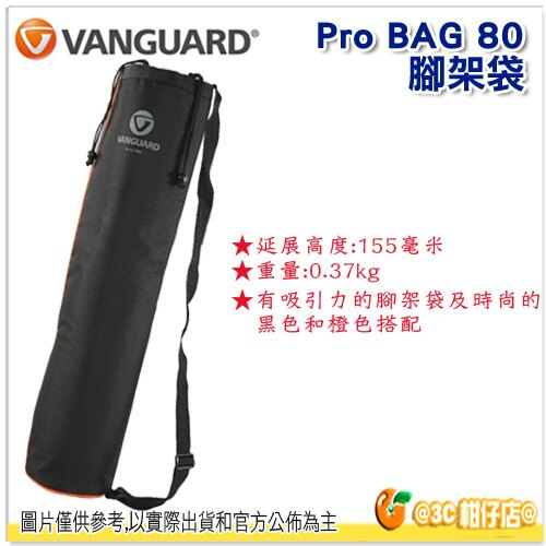 VANGUARD 精嘉 PRO BAG 腳架袋 80 劉氏公司貨 另售 腳架背帶 BAG 85 清潔組 等