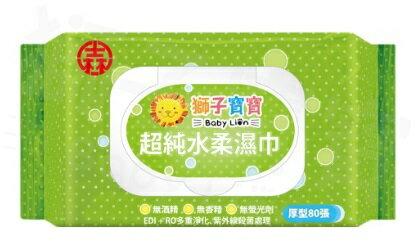 【淘氣寶寶】台灣製 獅子寶寶 超純水柔濕巾厚型80抽(含蓋)【1包80抽】【SGS、CNS雙重認證】