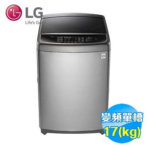 LG 17公斤 蒸善美 直立式 變頻洗衣機 WT-SD176HVG 【送標準安裝】
