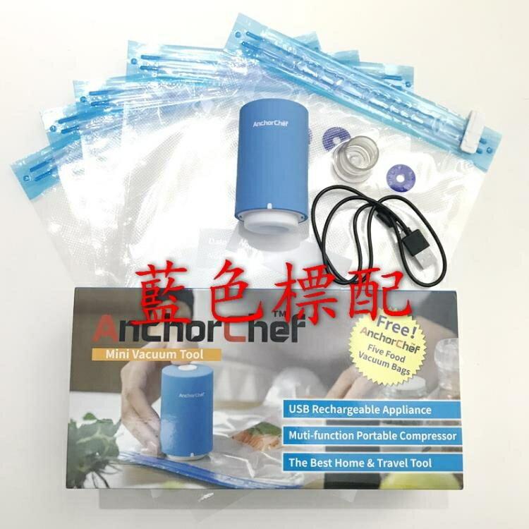 多功能迷你抽真空機充電動泵抽氣包裝器食品保鮮壓縮袋 WD初語生活館